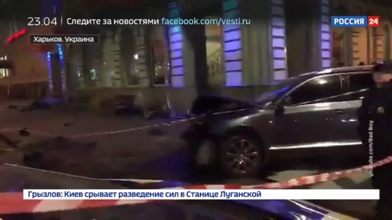 Новости на Россия 24 Шестеро погибших в Харькове внедорожник Lexus врезался в толпу