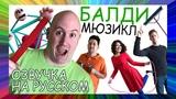 МЮЗИКЛ БАЛДИ (ПЕСНЯ НА РУССКОМ) ОЗВУЧКА BALDI'S BASICS THE MUSICAL (Live Action Original Song) RUS