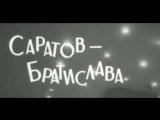 ХОККЕЙ. «КРИСТАЛЛ» (САРАТОВ) - «СЛОВАН» (БРАТИСЛАВА) (1974)
