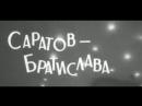ХОККЕЙ. «КРИСТАЛЛ» САРАТОВ - «СЛОВАН» БРАТИСЛАВА 1974