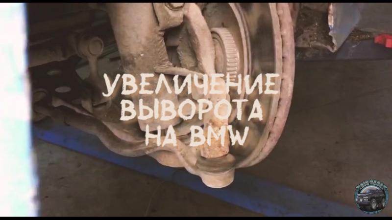 Drift подвеска BMW E36.Увеличение выворота. Тизер