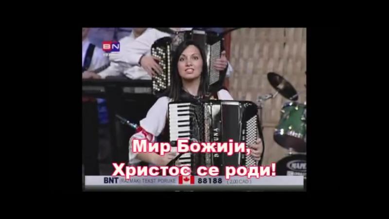 Mir Božiji Hristos se rodi! Srećan Božić svima koji slave. -) Sandra Milos