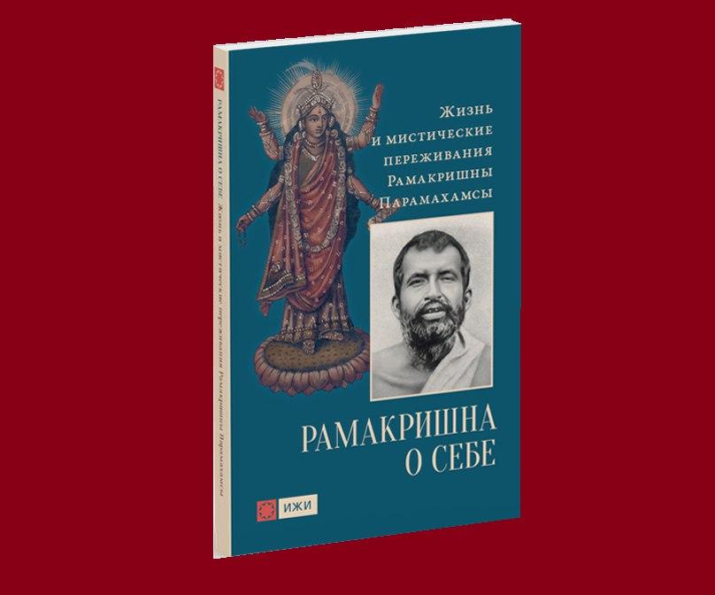 Рамакришна о себе. Жизнь и мистические переживания Рамакришны Парамахамсы (2018)