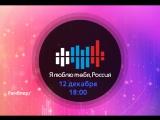 Финал музыкального конкурса «Я люблю тебя, Россия»! Подключайтесь!
