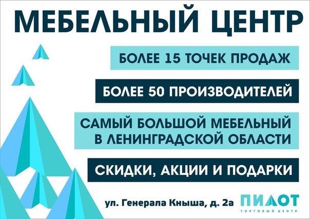 Самый крупный Мебельный центр Ленинградской области