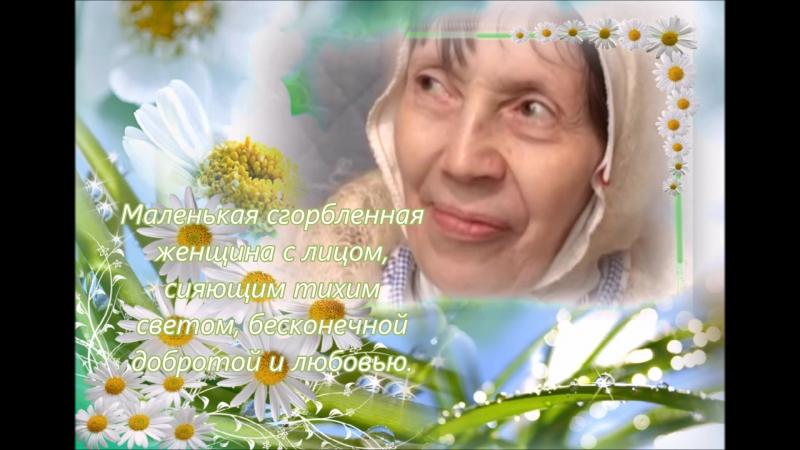 Блаженная старица Схимонахиня Мануила. Пример истинной веры и любви.