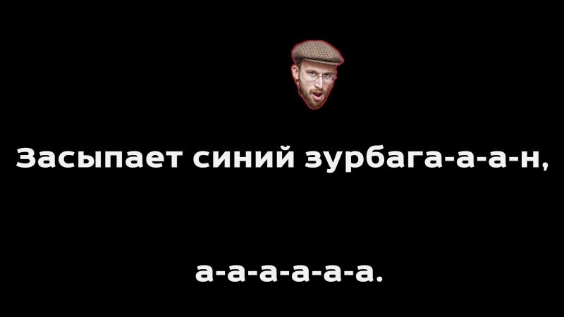 Караоке Зурбаган Караоке Онлайн Пресняков МЛАДШИЙ Смешное Весело Шмулик Без Регистрации и СМС