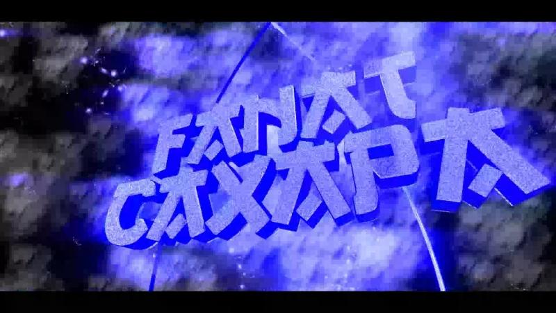 Intro FANAT CAXAPA | by Андрей Вишневский