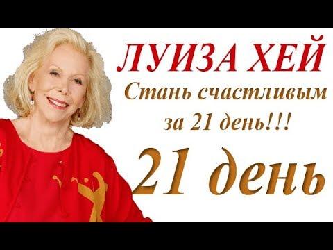 ЛУИЗА ХЕЙ СТАНЬ СЧАСТЛИВЫМ ЗА 21 ДЕНЬ Любить себя сейчас! 21 й ДЕНЬ