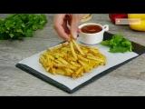 Самая полезная картошка фри без капли масла!