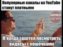 Популярные каналы на YouTube станут платными