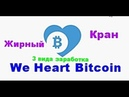 We Heart Bitcoin Жирный кран 3 вида заработка