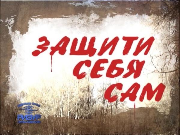 Валерий Крючков. ТВ передача Защити себя сам. Обезоруживание в помещении выпуск 175