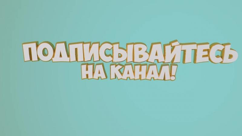 аутро (конечная заставка видео) 1дубль