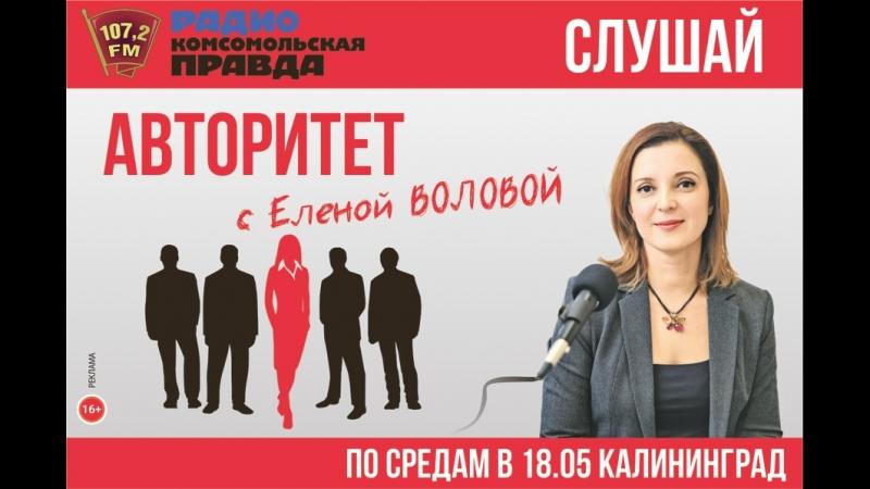 АВТОРИТЕТ: в студии новый глава горхозяйства Калининграда