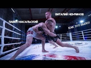 Виталий Немчинов против Павла Масальского. Как это было? !СМОТРЕТЬ ВСЕМ!