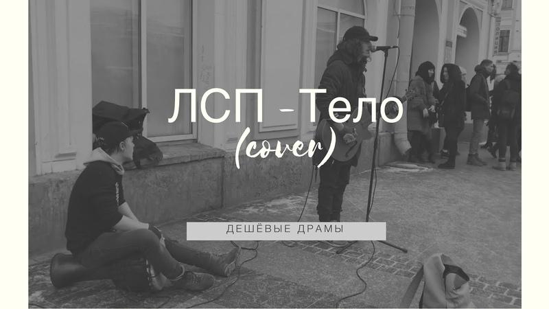 Дешёвые Драмы - Тело [ЛСП] (cover)