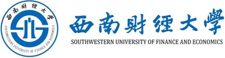 Юго-Западный Университет Финансов и Экономики (SWUFE) приглашает студентов на учебу