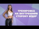 Как сделать ноги стройными? Тренировка на внутреннюю сторону бёдер [Workout | Будь в форме]