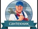ДЕМОНТАЖ ТРУБ МАСТЕР КЛАСС ОТ PLUMBER-