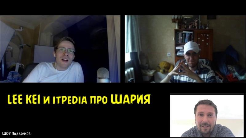 ITPEDIA И LEE KEI про Анатолия Шария