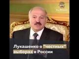 """Лукашенко о """"честных"""" выборах в России"""