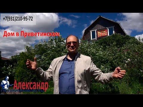 Купить дом в Ленинградской области | купить дом на карельском перешейке | купить дом ИЖС