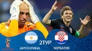 Обзор матча Аргентина - Хорватия●ЧЕМПИОНАТ МИРА ПО ФУТБОЛУ FIFA 2018●Прогноз матча от FIFAстрадамус