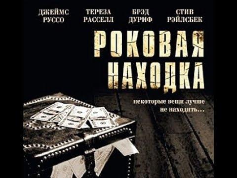 РОКОВАЯ НАХОДКА (2003) триллер, криминал, вторник, кинопоиск, фильмы , выбор, кино, приколы, ржака, топ » Freewka.com - Смотреть онлайн в хорощем качестве