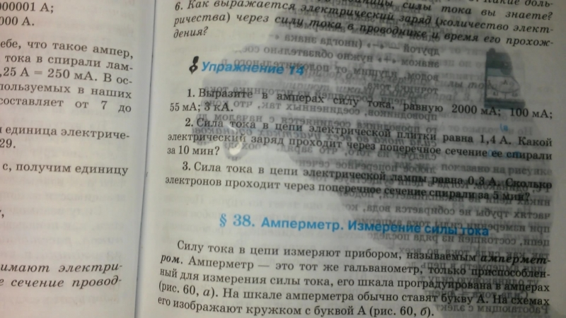 чё делать, если замочил учебник физики?