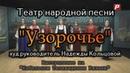Театр народной песни Узорочье Выступление на Кабельном Телевидении Рязани
