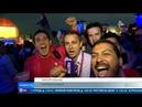 После победы сборной России над Египтом болельщики устроили в Москве настоящий парад