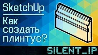 SketchUp: Как создать плинтус?