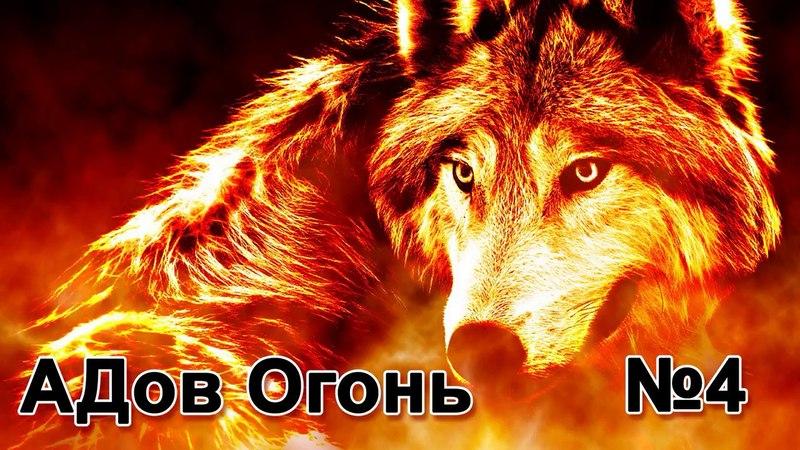 ЗЯТЕК КРОВОСОСА - АДов Огонь №4