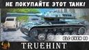 Пожалуйста не покупайте этот танк 10К засвета и 290К урона за 4 минуты на нано елке ELC EVEN 90
