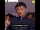 Основатель Alibaba Джек Ма_ «Гарвард отверг меня 10 раз»