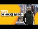 Обзор ЖК «Южное Бунино» от застройщика ГК «МИЦ», 16.07.2018
