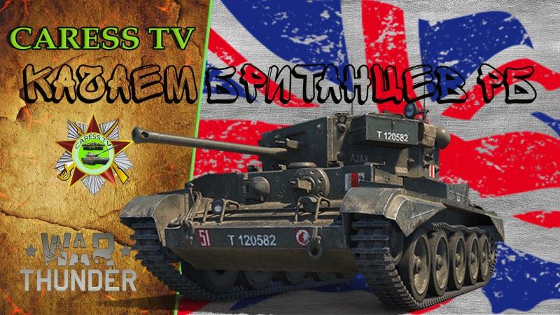 🔴 War Thunder 🔴 Катаю Рб и качаю Британцев