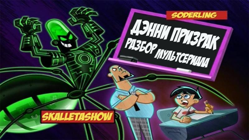 [SkalletaShow] Дэнни Призрак/Danny Phantom ft Soderling [Плюсы и Минусы]