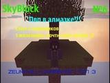 SkyBlock №6 Пвп в алмазке, слил троих 0.0!!!
