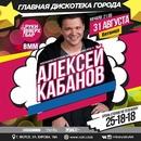Алексей Кабанов фото #14