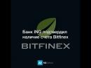 Банк ING подтвердил наличие счета Bitfinex