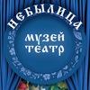 музей театр сказок/детский центр (клуб) НЕБЫЛИЦА