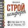 СТРОЙ-КОМФОРТ И ДЕКОР - СЕРВИС