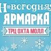 """Новогодняя ярмарка в ТРЦ """"Охта Молл"""""""