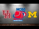 Houston Cougars vs Michigan Wolverines 17 03 2018 2nd Round NCAAM March Madness 2018 Виасат Viasat Sport HD RU