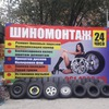 """Шино-Мастер"" на Александровке 24/7"