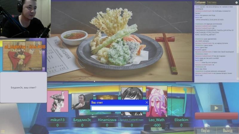 Уровень знания японской кухни кораллы на завтрак