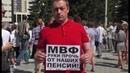 МВФ руки прочь от наших пенсий НОД на митинге КПРФ 28 07 18 Екатеринбург