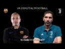 Буффон Иньеста - Двойное интервью на русском перед матчем [ italyfootball]